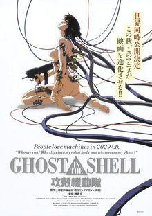 Thumb 2x ghost in the shell ver2
